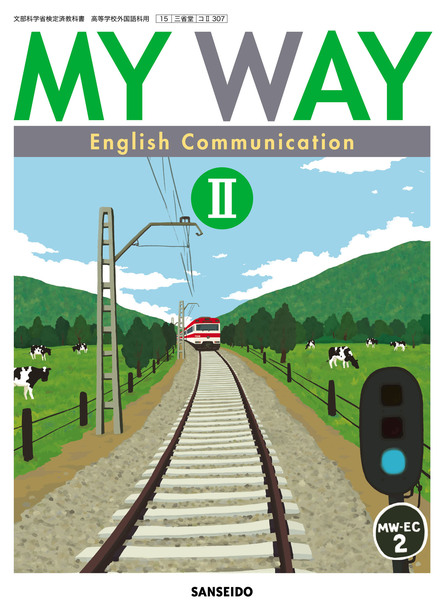 高校英語教科書「MY WAY English Communication II」(三省堂発行)
