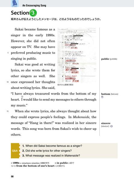英語教科書にZARD/坂井泉水を取り上げた英文テキスト