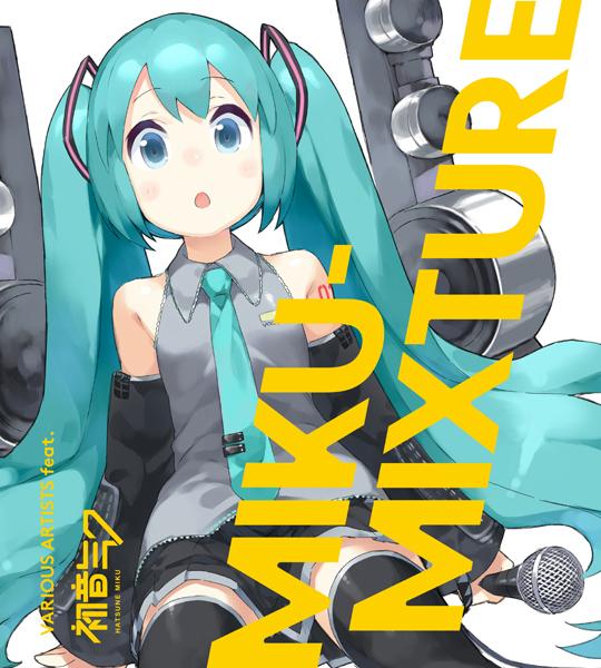 アルバム『MIKU-MIXTURE』