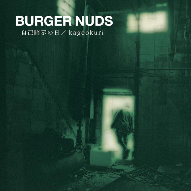 アルバム『BURGER NUDS 2 自己暗示の日/kageokuri』