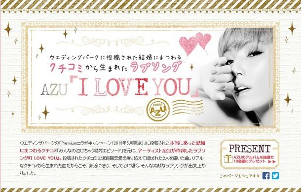 結婚にまつわるクチコミから生まれたラブソングAZU『I LOVE YOU』特設ページ