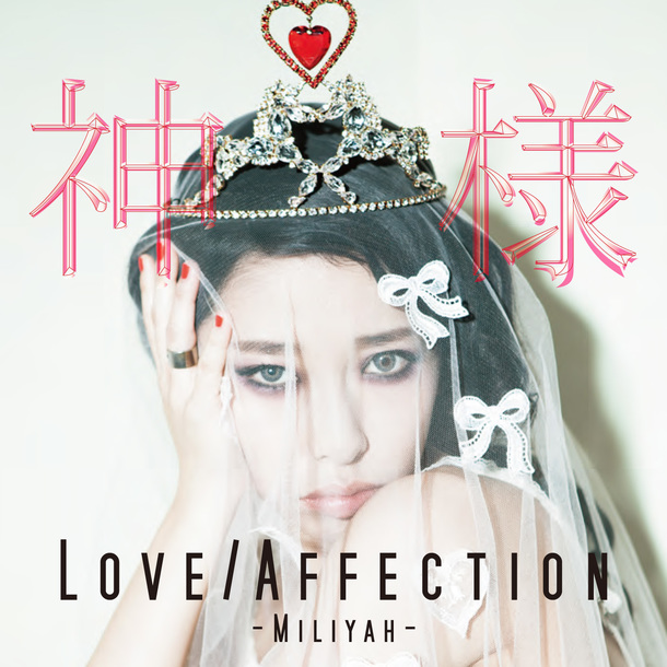 シングル「Love/Affection/神様」