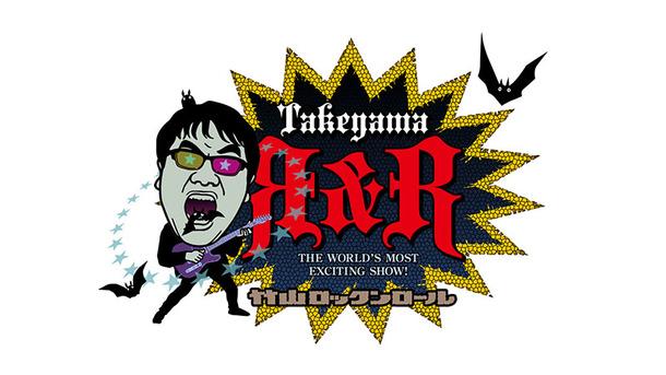 『竹山ロックンロール』ロゴ