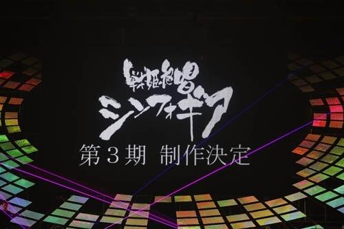 """""""シンフォギアライブ2013""""では「第3期制作決定」の発表も (C)Project シンフォギアG 写真:上飯坂 一"""