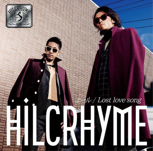 シングル 「エール / Lost love song」 【初回限定盤】