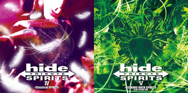 『hide TRIBUTE IV -Classical SPIRITS-』&『hide TRIBUTE V -PSYBORG ROCK SPIRITS- ~CLUB PSYENCE MIX~』