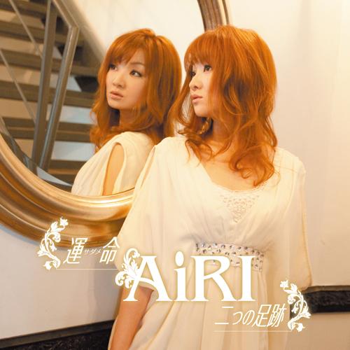 AiRI「運命/二つの足跡」ジャケット画像 ListenJapan