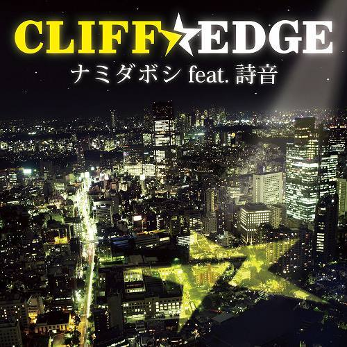 CLIFF EDGE 2nd Maxi Single「ナミダボシ feat. 詩音」初回盤 Listen Japan