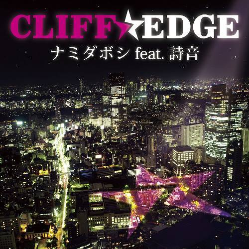 CLIFF EDGE 2nd Maxi Single「ナミダボシ feat. 詩音」通常盤 Listen Japan