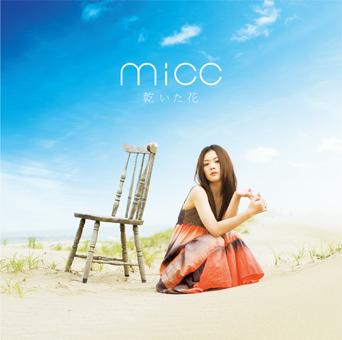 9月3日(水)にリリースされた「乾いた花」ジャケット Listen Japan