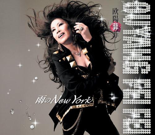 ニュー・シングル「雨のNew York」ジャケット写真 Listen Japan