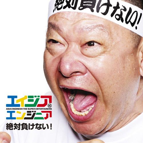 「絶対負けない!」ジャケット画像 Listen Japan