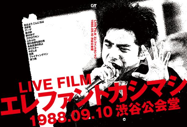 DVD『LIVE FILM エレファントカシマシ 1988.09.10渋谷公会堂』