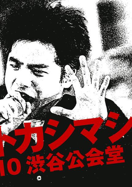 Blu-ray『LIVE FILM エレファントカシマシ 1988.09.10渋谷公会堂』