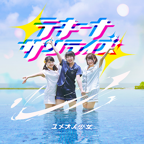シングル「テキーナサンライズ」【TypeA】(CD)