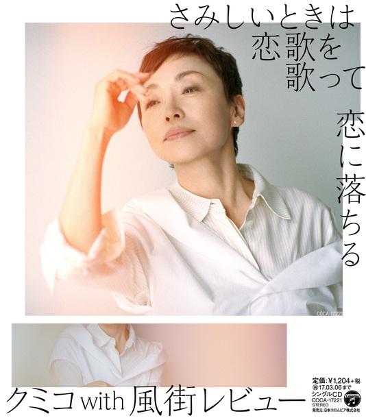 アルバム『タイトル未定』/クミコwith風街レビュー