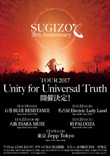 『SUGIZO TOUR 2017 Unity for Universal Truth』フライヤー