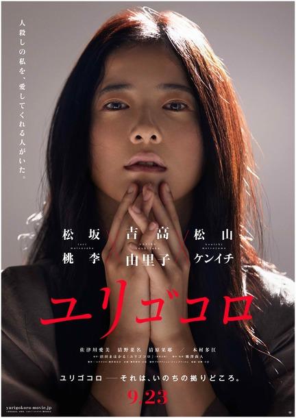 映画「ユリゴコロ」ポスタービジュアル