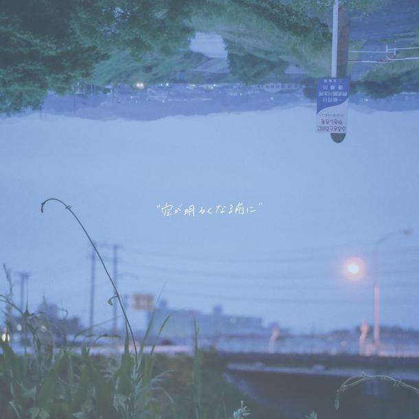 アルバム『空が明るくなる前に』