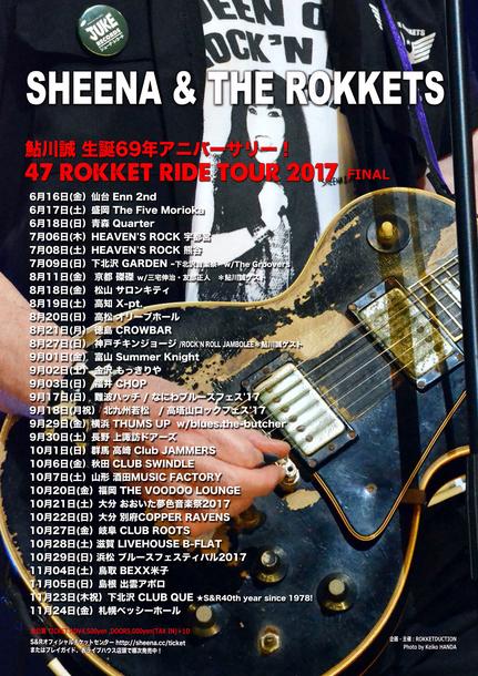 『鮎川誠 生誕69年アニバーサリー!47 ROKKET RIDE TOUR 2017<FINAL TOUR>』