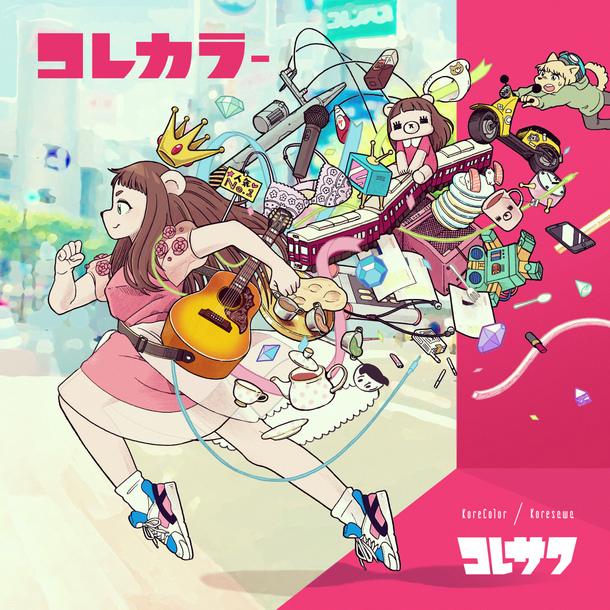 アルバム『コレカラー』【通常盤】(CD)