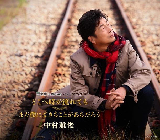 シングル「どこへ時が流れても / まだ僕にできることがあるだろう」【DVD付仕様盤】(CD+DVD)