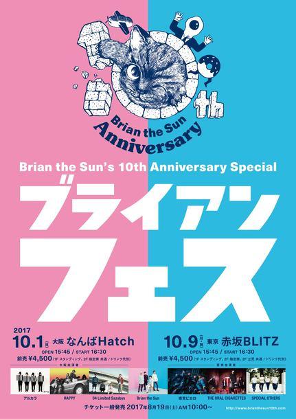 Brian the Sun主催イベント『ブライアンフェス』