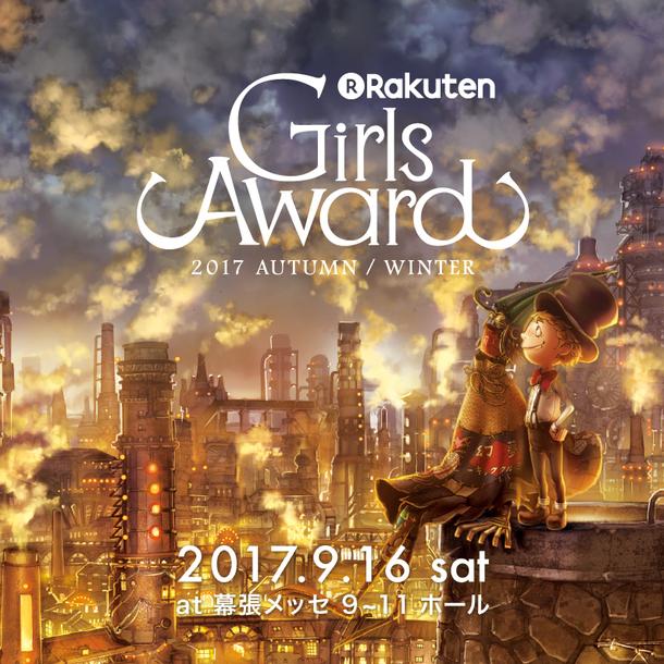 『Rakuten GirlsAward 2017 AUTUMN/ WINTER』