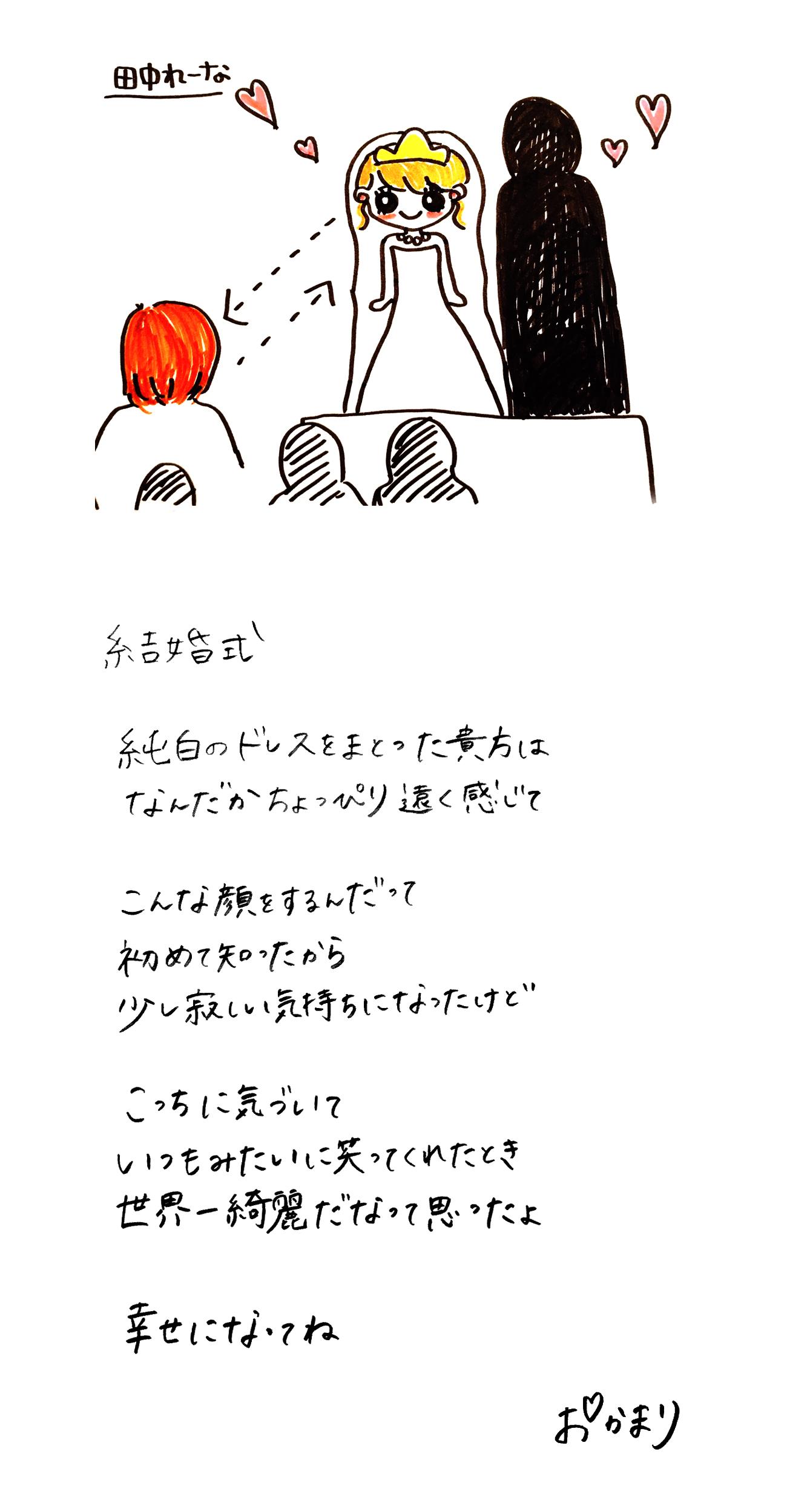 イラスト:田中れいな/テキスト:岡田万里奈