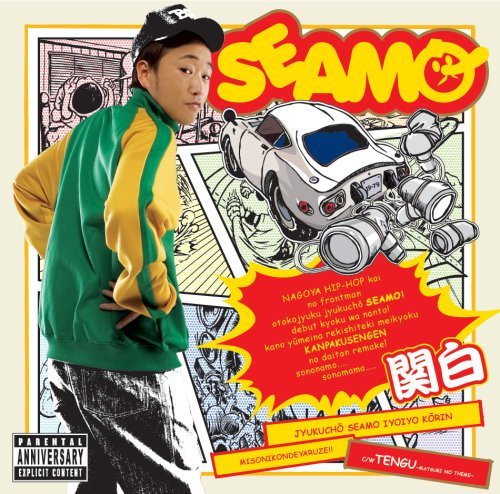 「関白」/SEAMO