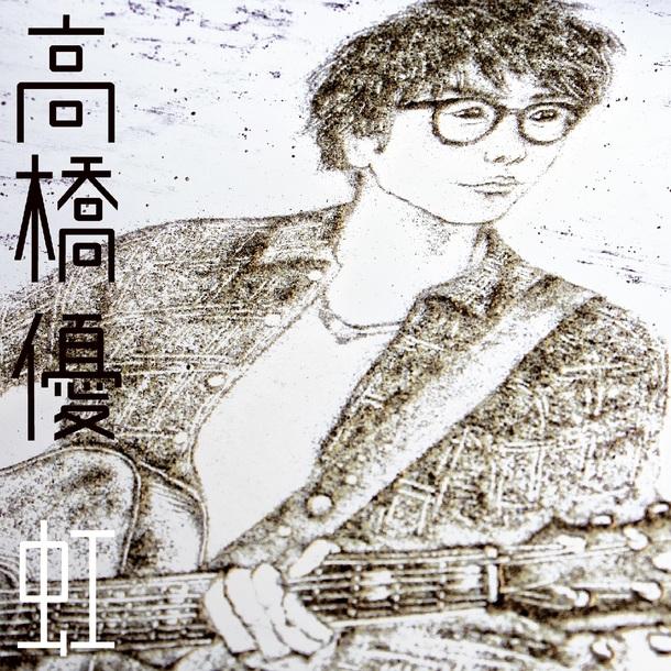 シングル「虹 / シンプル」【期間生産限定盤】(CD+DVD)
