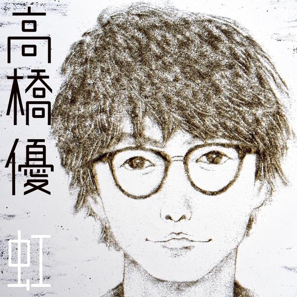 シングル「虹 / シンプル」【通常盤】