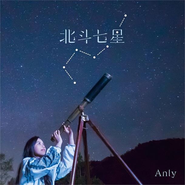 シングル「北斗七星」【初回生産限定盤】(CD+DVD)