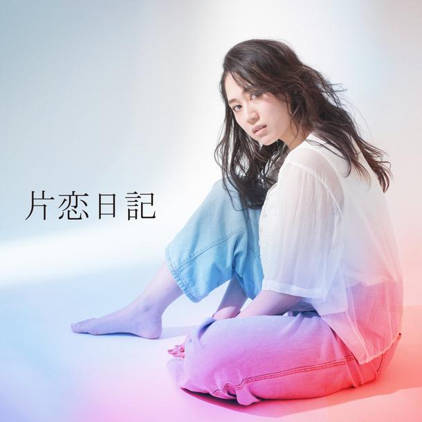 シングル「片恋日記」