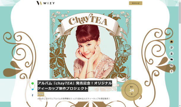 アルバム『chayTEA』オリジナルティーカップ制作プロジェクトページ