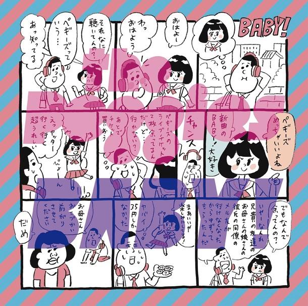 シングル「BABY!」【初回生産限定盤】(CD+DVD)