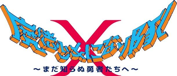 アルバム『魔法少女になり隊〜まだ知らぬ勇者たちへ〜』ロゴ