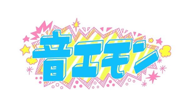 関西テレビ『音エモン』ロゴ