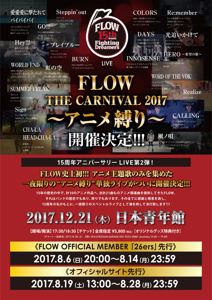 「FLOW THE CARNIVAL 2017 〜アニメ縛り〜」