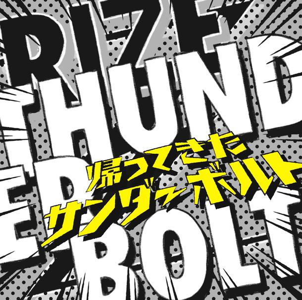 アルバム『THUNDERBOLT~帰ってきたサンダーボルト~』【初回生産限定盤】