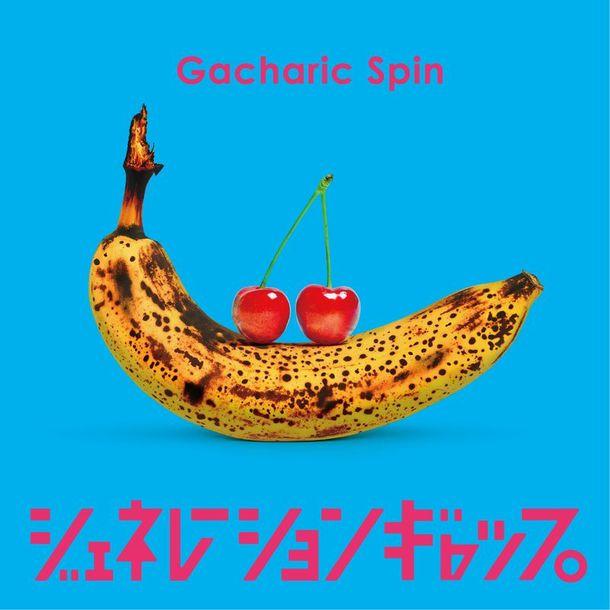 シングル「ジェネレーションギャップ」【通常盤】