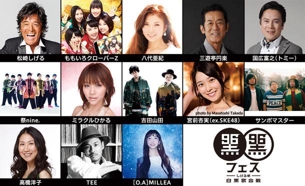 松崎しげる主催『黒フェス2017』出演者