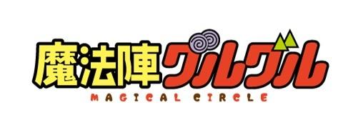TVアニメ『魔法陣グルグル』ロゴ