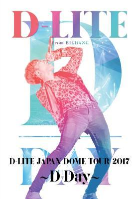 DVD&Blu-ray『D-LITE JAPAN DOME TOUR 2017 ~D-Day~』【通常】