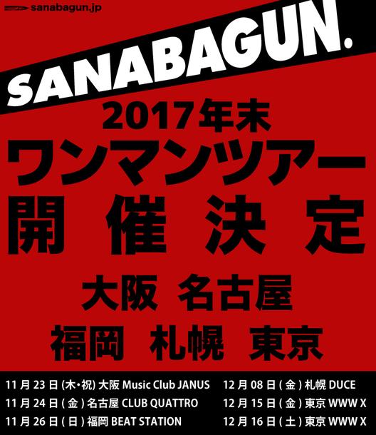 『SANABAGUN.2017』