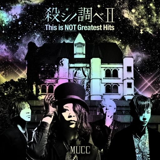 アルバム『殺シノ調べⅡ This is NOT Greatest Hits』【初回生産限定盤】(CD+エムカード+24pブックレット)