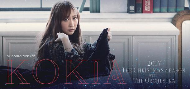 『KOKIA 2017 The Christmas Season with The Orchestra』