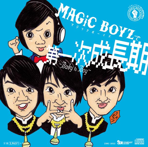 アルバム『第一次成長期 〜Baby to Boy〜』【コラボしてたの!?盤】