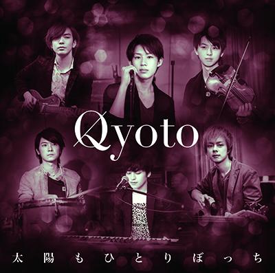 「太陽もひとりぼっち」/Qyoto
