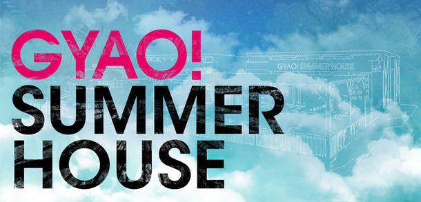 GYAO! SUMMER HOUSE